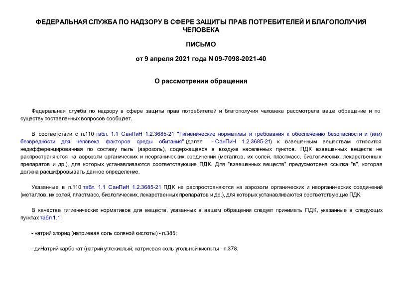 Письмо 09-7098-2021-40 О рассмотрении обращения