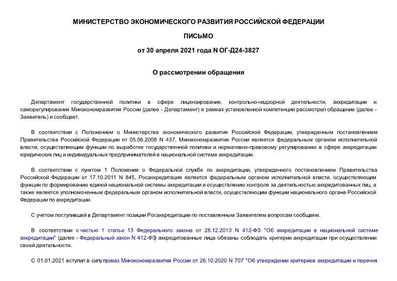 Письмо ОГ-Д24-3827 О рассмотрении обращения