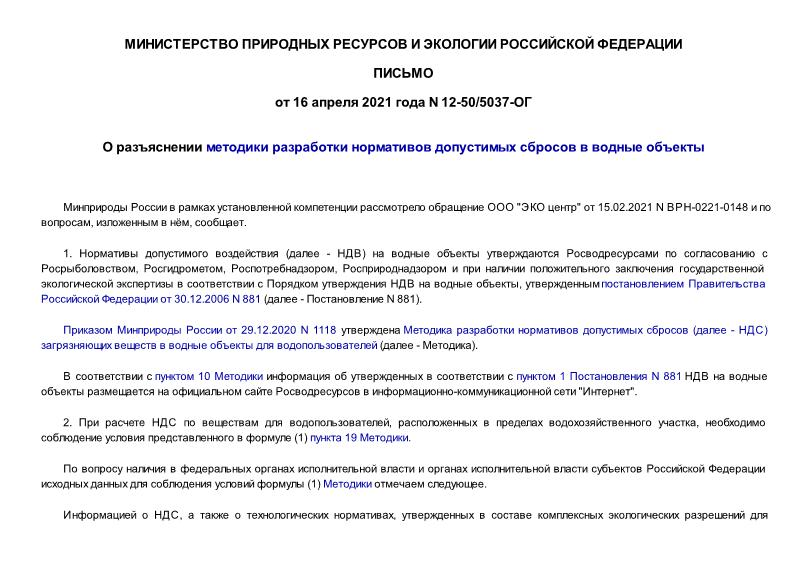 Письмо 12-50/5037-ОГ О разъяснении методики разработки нормативов допустимых сбросов в водные объекты