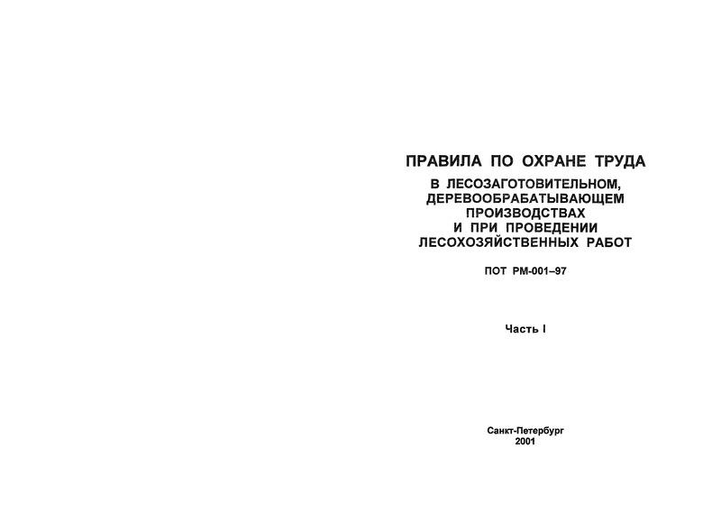 ПОТ Р М 001-97 Правила по охране труда в лесозаготовительном, деревообрабатывающем производствах и при проведении лесохозяйственных работ. Часть I