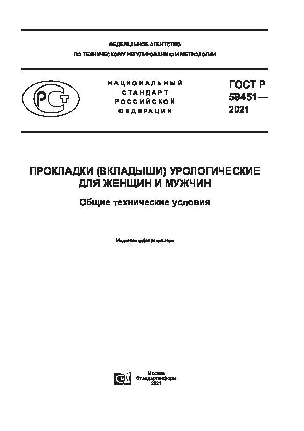 ГОСТ Р 59451-2021 Прокладки (вкладыши) урологические для женщин и мужчин. Общие технические условия
