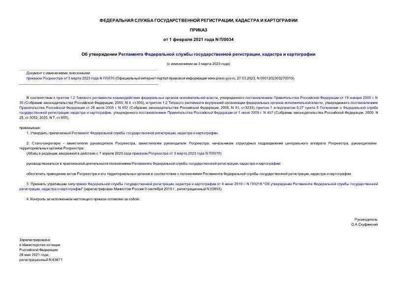 Приказ П/0034 Об утверждении Регламента Федеральной службы государственной регистрации, кадастра и картографии