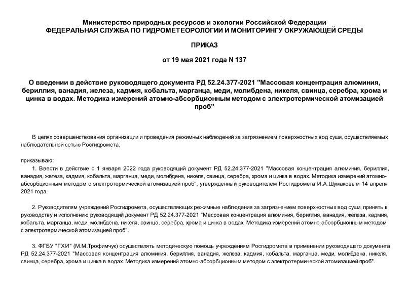 Приказ 137 О введении в действие руководящего документа РД 52.24.377-2021