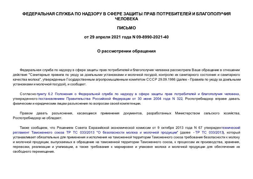 Письмо 09-8990-2021-40 О рассмотрении обращения