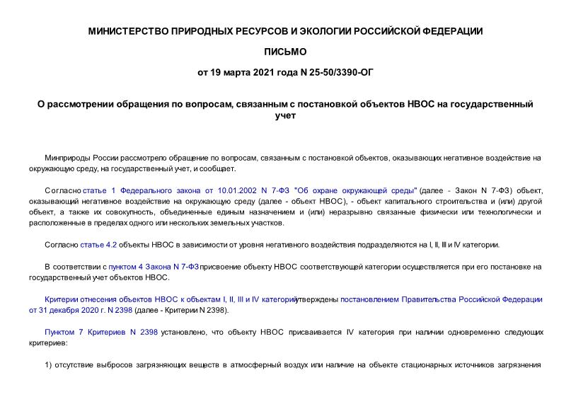 Письмо 25-50/3390-ОГ О рассмотрении обращения по вопросам, связанным с постановкой объектов НВОС на государственный учет