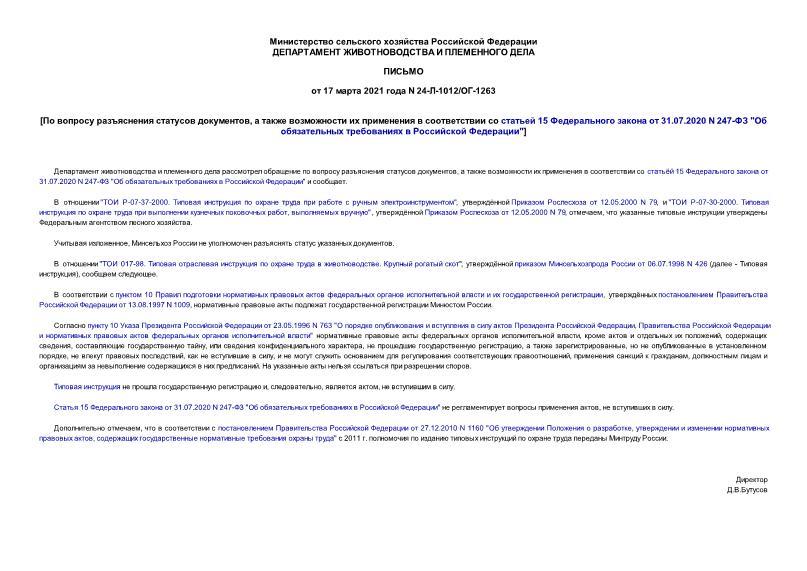 Письмо 24-Л-1012/ог-1263 По вопросу разъяснения статусов документов, а также возможности их применения в соответствии со статьей 15 Федерального закона от 31.07.2020 N 247-ФЗ
