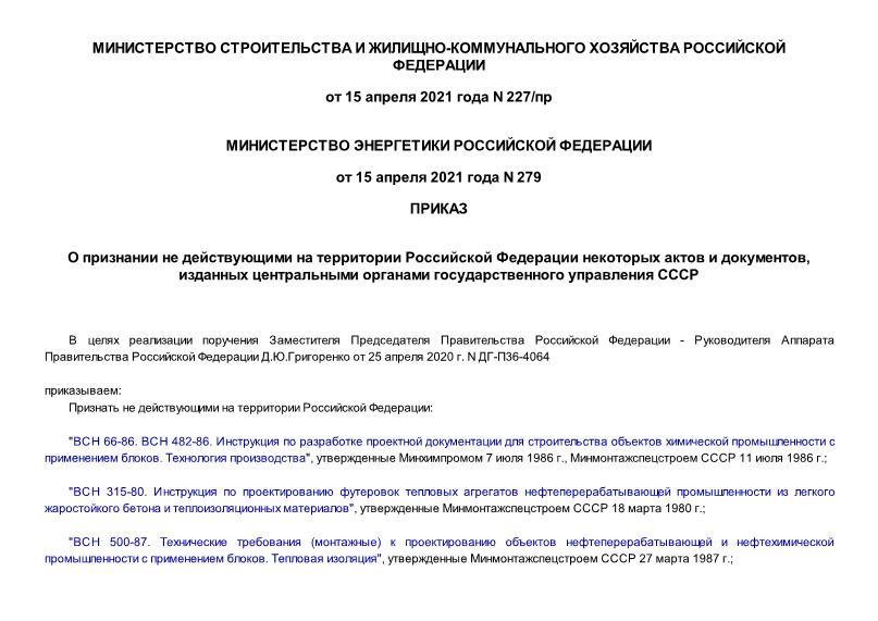 Приказ 227/пр О признании не действующими на территории Российской Федерации некоторых актов и документов, изданных центральными органами государственного управления СССР