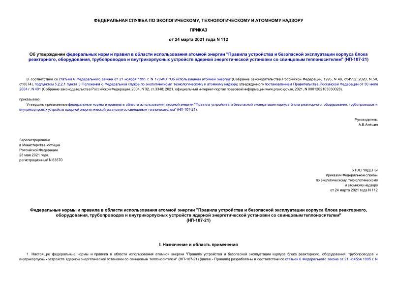 Приказ 112 Об утверждении федеральных норм и правил в области использования атомной энергии