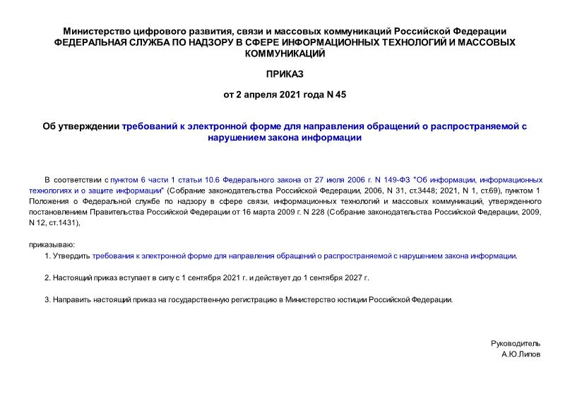 Приказ 45 Об утверждении требований к электронной форме для направления обращений о распространяемой с нарушением закона информации