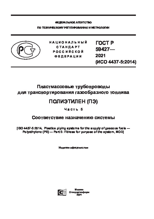 ГОСТ Р 59427-2021 Пластмассовые трубопроводы для транспортирования газообразного топлива. Полиэтилен (ПЭ). Часть 5. Соответствие назначению системы