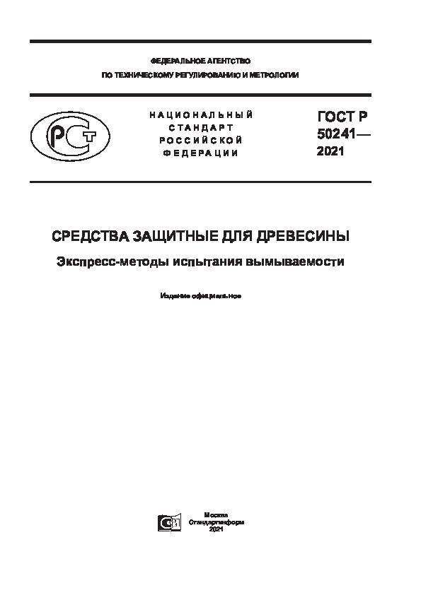 ГОСТ Р 50241-2021 Средства защитные для древесины. Экспресс-методы испытания вымываемости