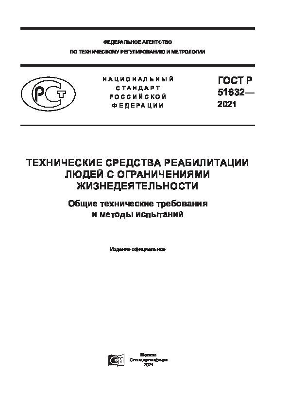 ГОСТ Р 51632-2021 Технические средства реабилитации людей с ограничениями жизнедеятельности. Общие технические требования и методы испытаний