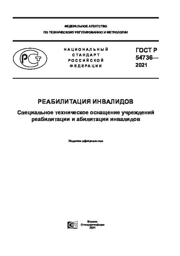 ГОСТ Р 54736-2021 Реабилитация инвалидов. Специальное техническое оснащение учреждений реабилитации и абилитации инвалидов