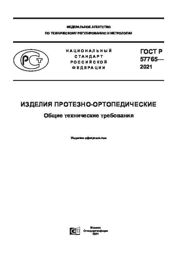 ГОСТ Р 57765-2021 Изделия протезно-ортопедические. Общие технические требования