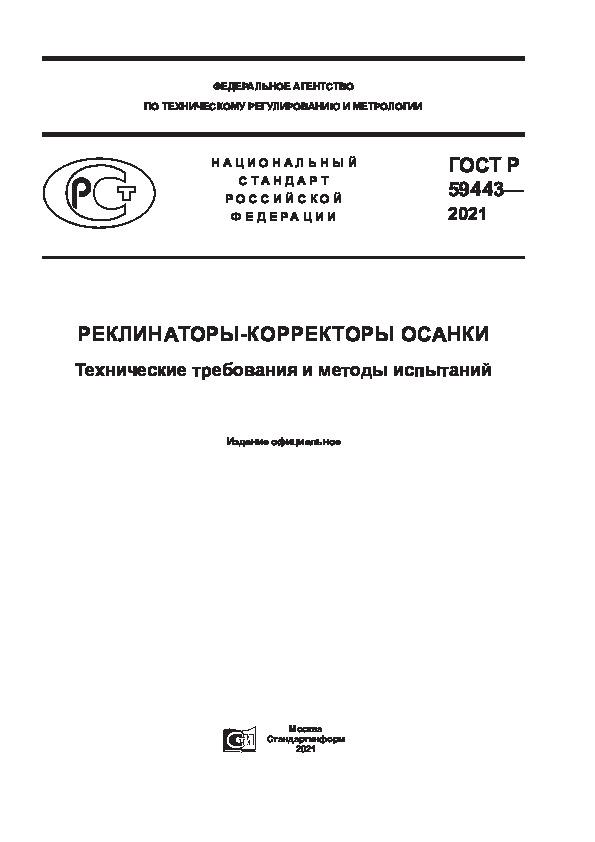 ГОСТ Р 59443-2021 Реклинаторы-корректоры осанки. Технические требования и методы испытаний