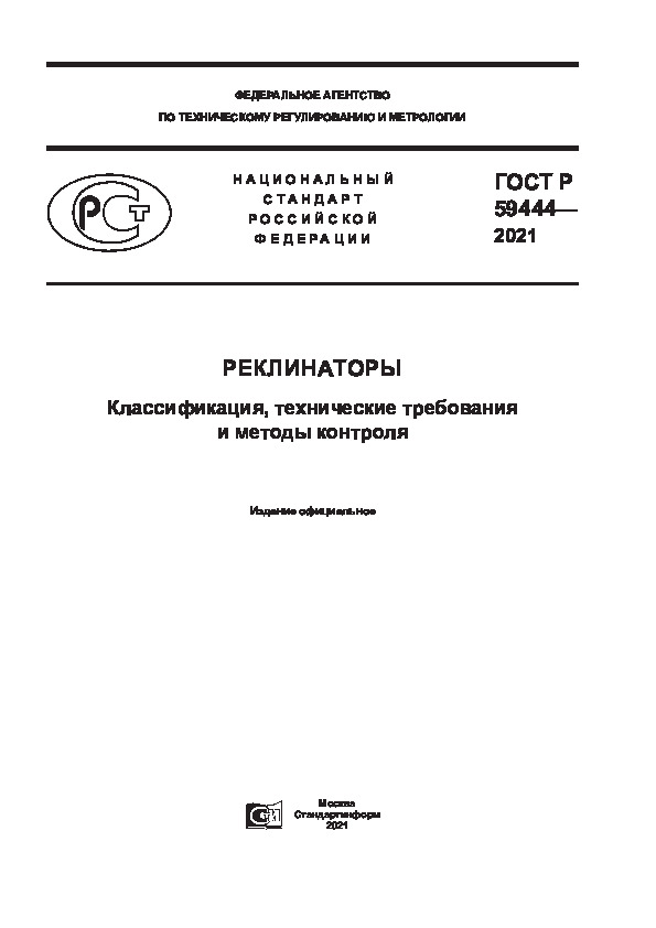 ГОСТ Р 59444-2021 Реклинаторы. Классификация, технические требования и методы контроля
