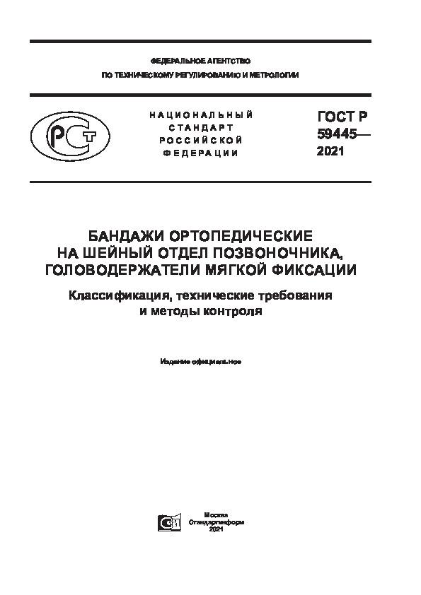 ГОСТ Р 59445-2021 Бандажи ортопедические на шейный отдел позвоночника, головодержатели мягкой фиксации. Классификация, технические требования и методы контроля