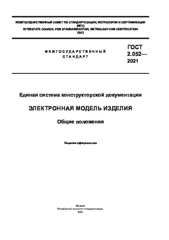 ГОСТ 2.052-2021 Единая система конструкторской документации. Электронная модель изделия. Общие положения