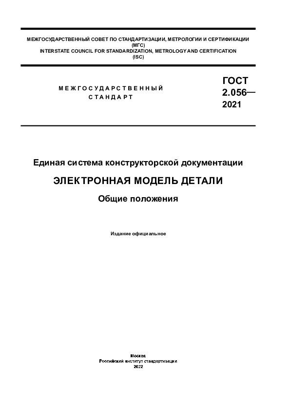 ГОСТ 2.056-2021 Единая система конструкторской документации (ЕСКД). Электронная модель детали. Общие положения