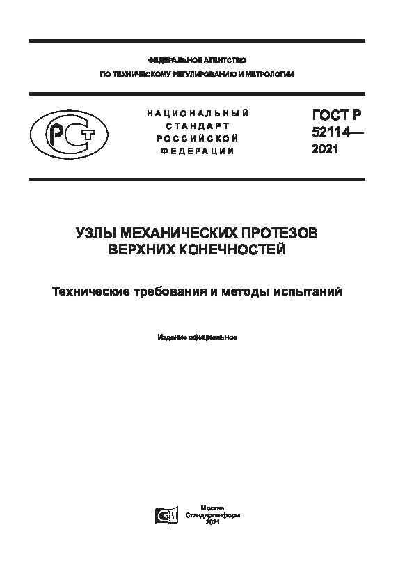 ГОСТ Р 52114-2021 Узлы механические протезов верхних конечностей. Технические требования и методы испытаний