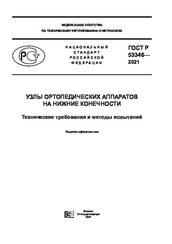 ГОСТ Р 53346-2021 Узлы ортопедические аппаратов на нижние конечности. Технические требования и методы испытаний