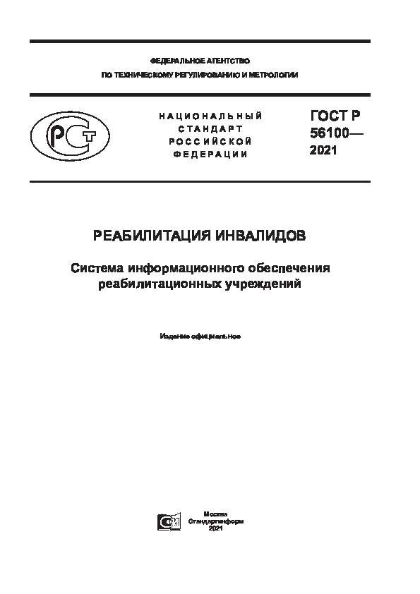 ГОСТ Р 56100-2021 Реабилитация инвалидов. Система информационного обеспечения реабилитационных учреждений