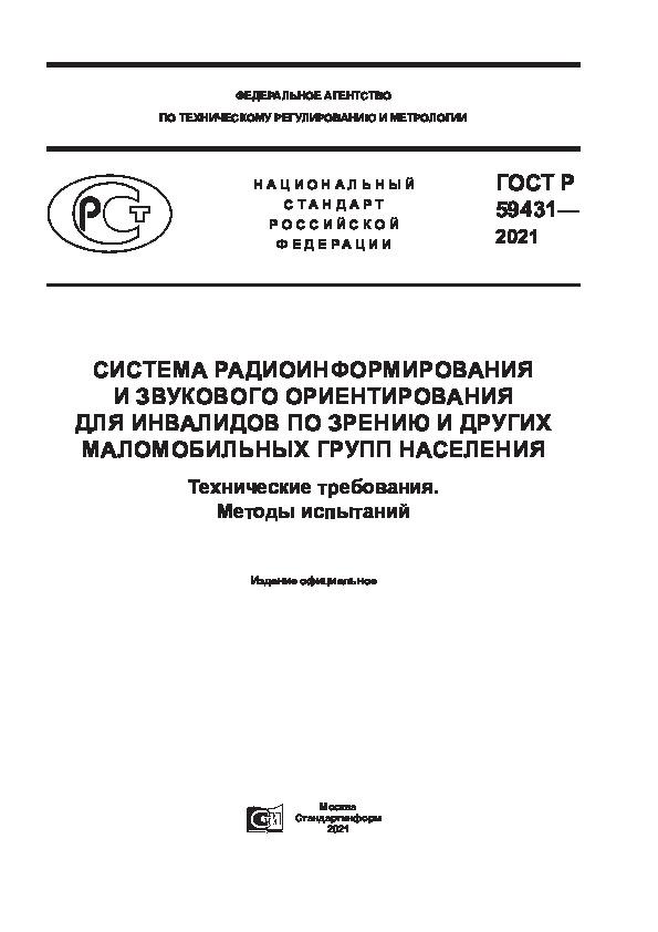 ГОСТ Р 59431-2021 Система радиоинформирования и звукового ориентирования для инвалидов по зрению и других маломобильных групп населения. Технические требования. Методы испытаний