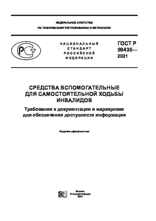 ГОСТ Р 59435-2021 Средства вспомогательные для самостоятельной ходьбы инвалидов. Требования к документации и маркировке для обеспечения доступности информации