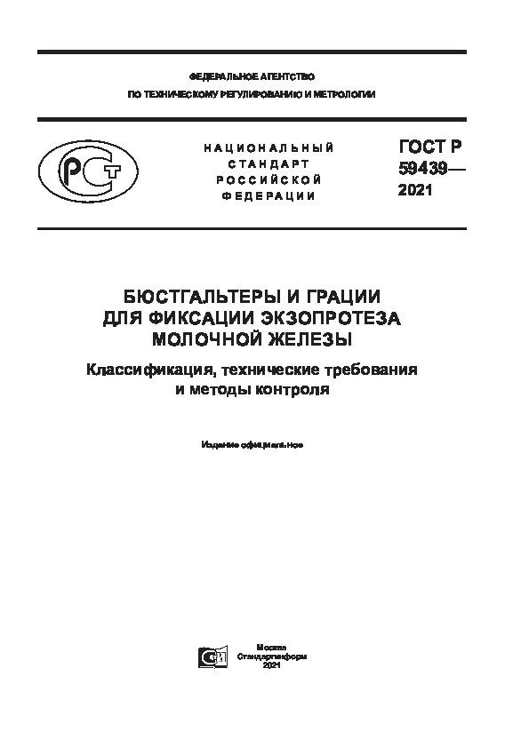 ГОСТ Р 59439-2021 Бюстгальтеры и грации для фиксации экзопротеза. Классификация, технические требования и методы контроля