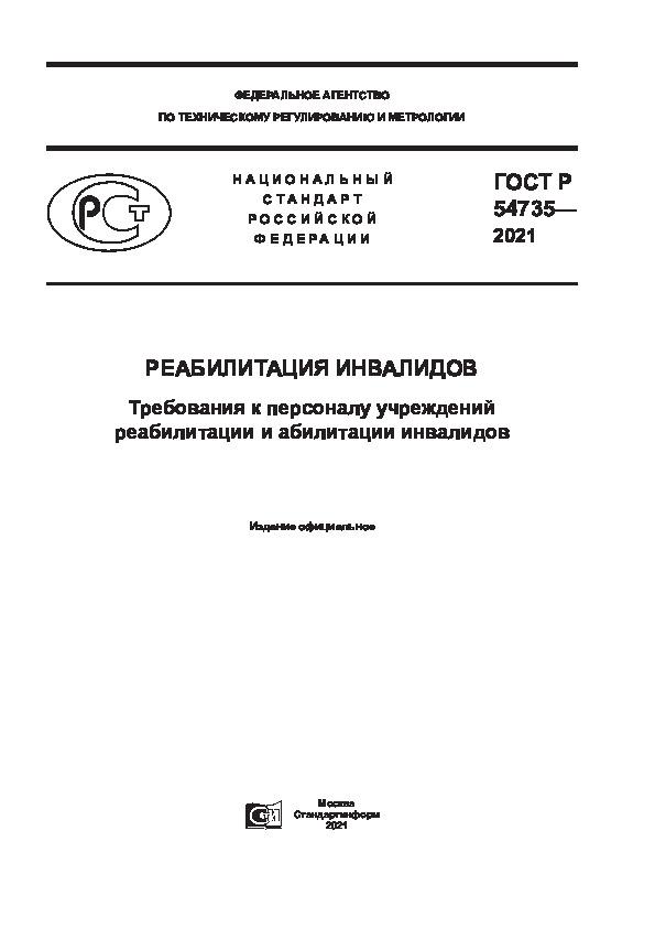 ГОСТ Р 54735-2021 Реабилитация инвалидов. Требования к персоналу учреждений реабилитации и абилитации инвалидов