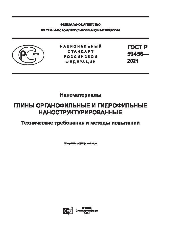 ГОСТ Р 59456-2021 Наноматериалы. Глины органофильные и гидрофильные наноструктурированные. Технические требования и методы испытаний