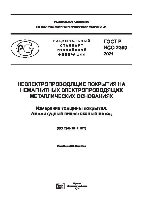 ГОСТ Р ИСО 2360-2021 Неэлектропроводящие покрытия на немагнитных электропроводящих металлических основаниях. Измерение толщины покрытия. Амплитудный вихретоковый метод
