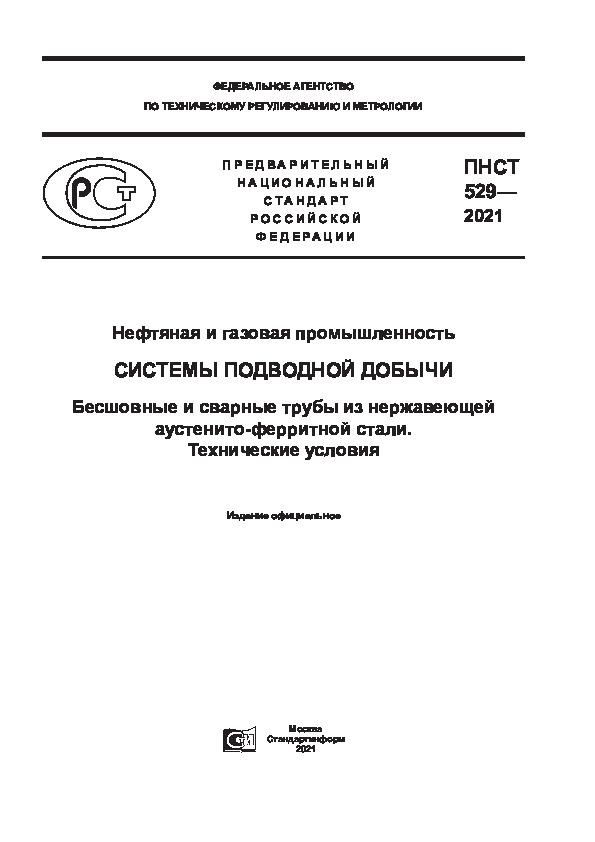 ПНСТ 529-2021 Нефтяная и газовая промышленность. Системы подводной добычи. Бесшовные и сварные трубы из нержавеющей аустенито-ферритной стали. Технические условия