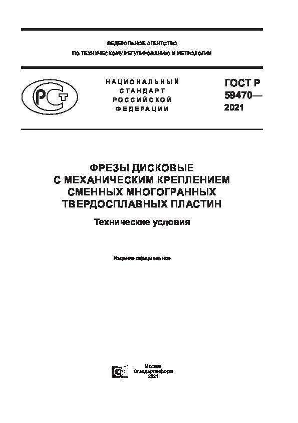 ГОСТ Р 59470-2021 Фрезы дисковые с механическим креплением сменных многогранных твердосплавных пластин. Технические условия