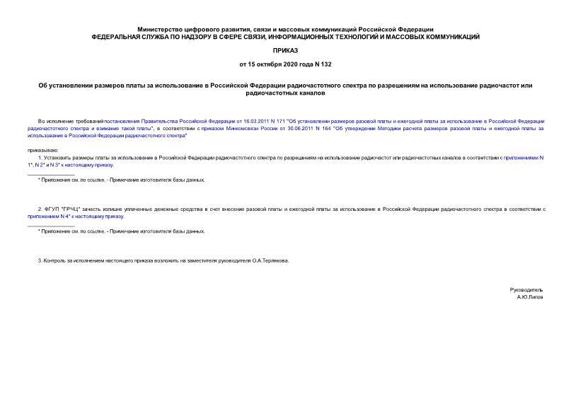 Приказ 132 Об установлении размеров платы за использование в Российской Федерации радиочастотного спектра по разрешениям на использование радиочастот или радиочастотных каналов