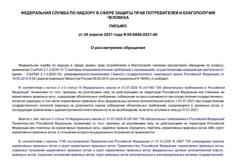 Письмо 09-8846-2021-40 О рассмотрении обращения