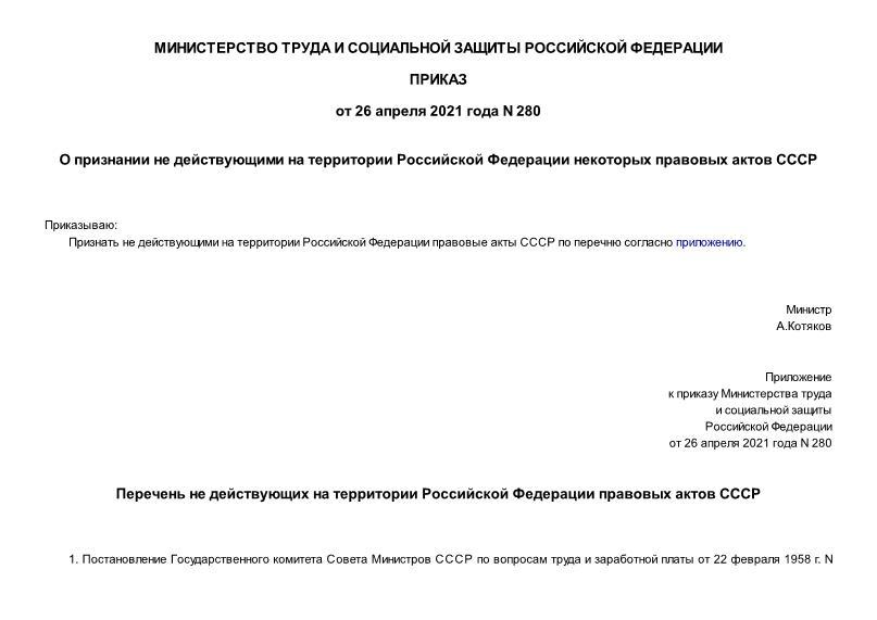 Приказ 280 О признании не действующими на территории Российской Федерации некоторых правовых актов СССР