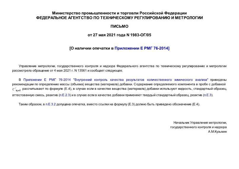 Письмо 1983-ОГ/05 О наличии опечатки в Приложении Е РМГ 76-2014