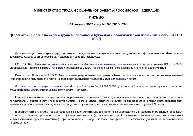 Письмо 15-0/ООГ-1264 О действии Правил по охране труда в целлюлозно-бумажной и лесохимической промышленности ПОТ РО 00-97