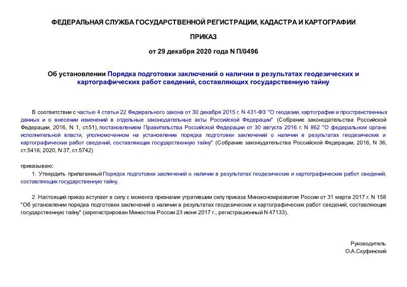Приказ П/0496 Об установлении Порядка подготовки заключений о наличии в результатах геодезических и картографических работ сведений, составляющих государственную тайну