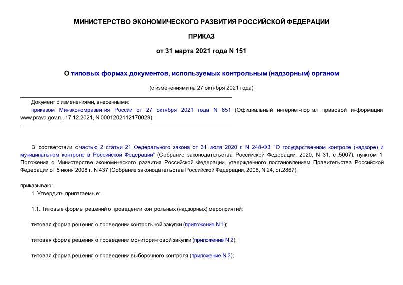 Приказ 151 О типовых формах документов, используемых контрольным (надзорным) органом