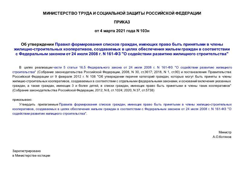 Приказ 103н Об утверждении Правил формирования списков граждан, имеющих право быть принятыми в члены жилищно-строительных кооперативов, создаваемых в целях обеспечения жильем граждан в соответствии с Федеральным законом от 24 июля 2008 г. N 161-ФЗ