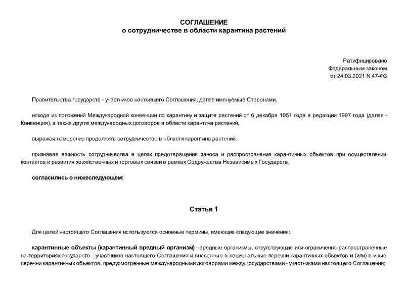 Соглашение  Соглашение о сотрудничестве в области карантина растений