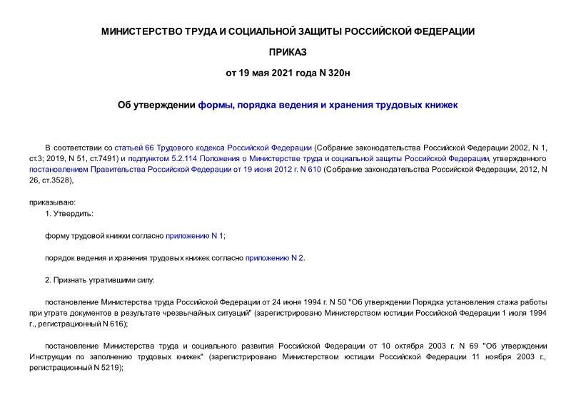 Приказ 320н Об утверждении формы, порядка ведения и хранения трудовых книжек