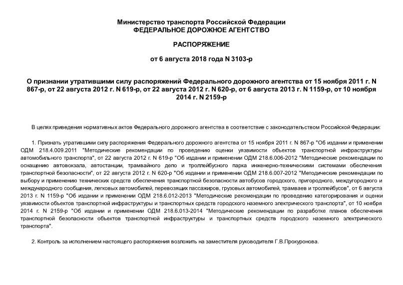 Распоряжение 3103-р О признании утратившими силу распоряжений Федерального дорожного агентства от 15 ноября 2011 г. N 867-р, от 22 августа 2012 г. N 619-р, от 22 августа 2012 г. N 620-р, от 6 августа 2013 г. N 1159-р, от 10 ноября 2014 г. N 2159-р