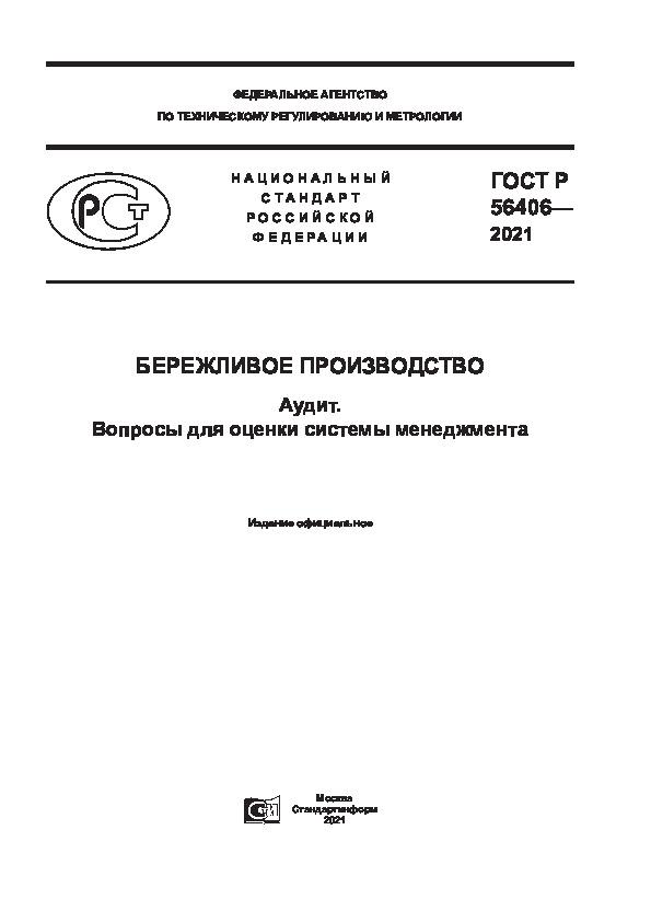 ГОСТ Р 56406-2021 Бережливое производство. Аудит. Вопросы для оценки системы менеджмента