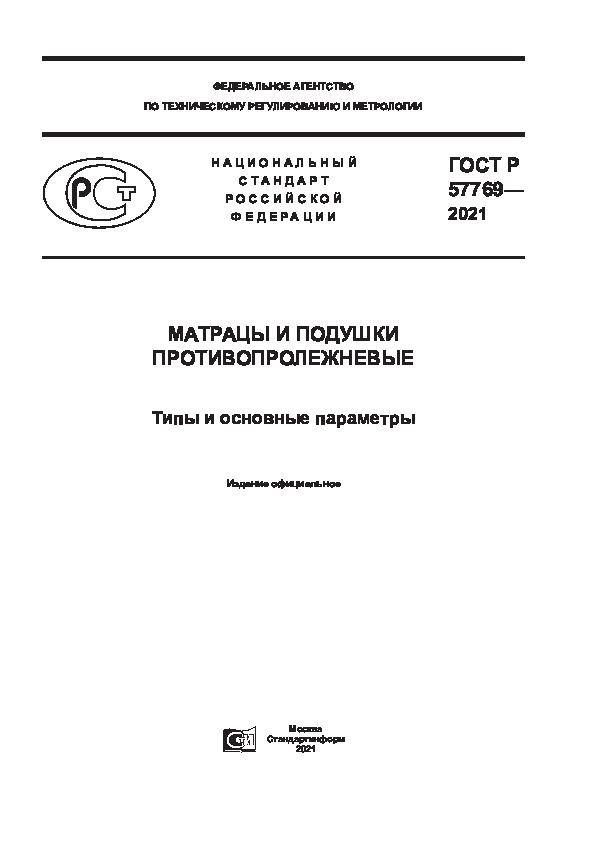ГОСТ Р 57769-2021 Матрацы и подушки противопролежневые. Типы и основные параметры
