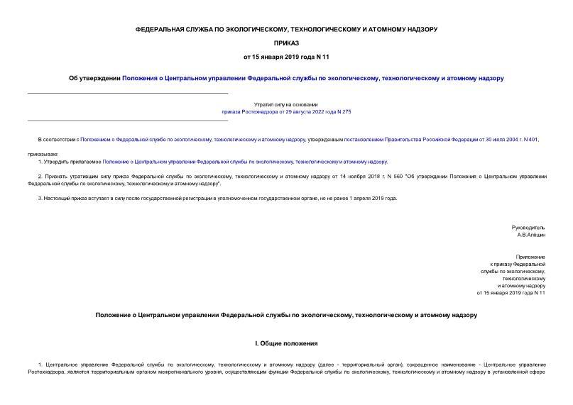 Приказ 11 Об утверждении Положения о Центральном управлении Федеральной службы по экологическому, технологическому и атомному надзору