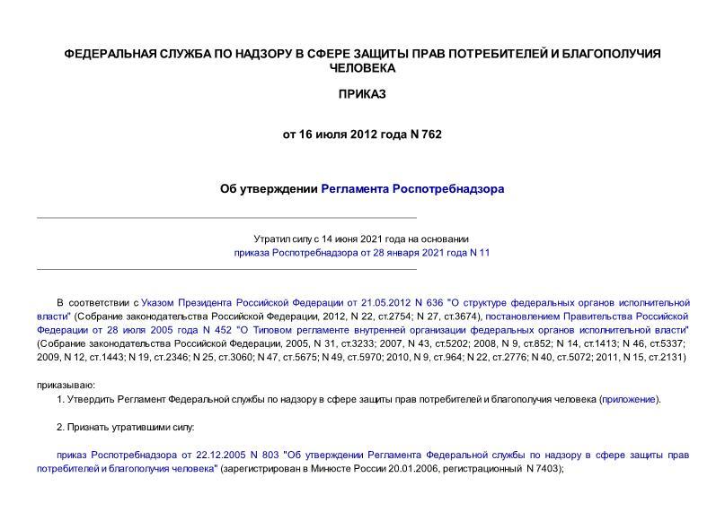 Приказ 762 Об утверждении Регламента Роспотребнадзора (утратил силу с 14.06.2021 на основании приказа Роспотребнадзора от 28.01.2021 N 11)