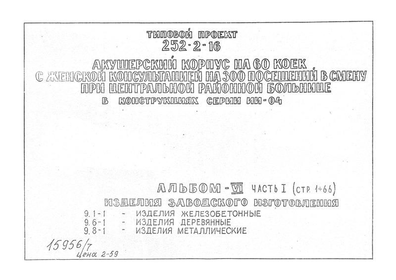 Типовой проект 252-2-16 Акушерский корпус на 60 коек с женской консультацией на 300 посещений в смену при центральной районной больнице в конструкциях серии ИИ-04. Альбом 6 Часть 1 Изделия заводского изготовления